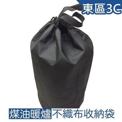 【東區3C】煤油暖爐 收納袋 /暖爐 擕行袋 /暖爐提袋 /爐具收納 TS-77 M-168 TS-77 PLUS 適用