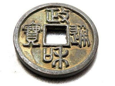 【 金王記拍寶網 】T1540  中國...