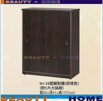 【Beauty My Home】20-DE-1028-05塑鋼鞋櫃SH-39胡桃色/白橡色/南方松【高雄】