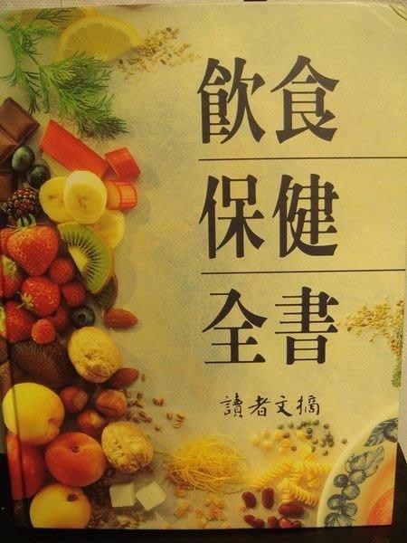 全新絕版書,從未看過的健康精裝書【飲食保健全書】,低價起標無底價!免運費!