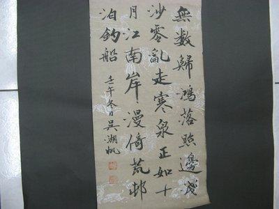 ~順治爺~os146號【收藏名家畫】【...
