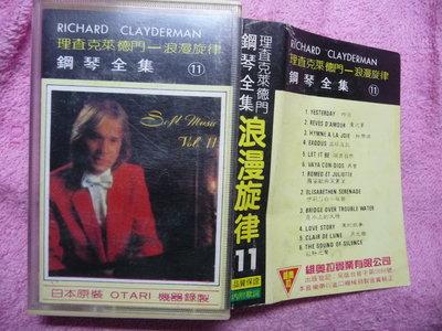 [原版卡帶]   理查克萊德門--浪漫旋律  11