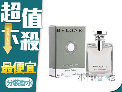 《小平頭香水店》 Bvlgari pour Homme 寶格麗 大吉嶺茶 5ML香水分享瓶