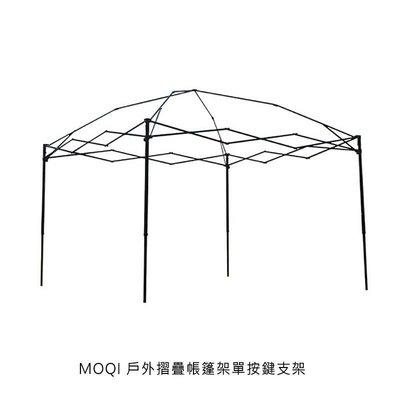 強尼拍賣~MOQI 戶外摺疊帳篷架單按鍵支架
