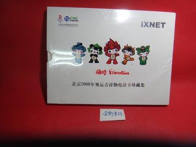 【愛悅二手書坊 15-32】北京2008年奧運吉祥物電話卡珍藏集