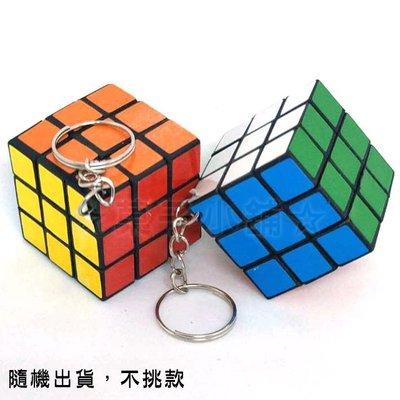 ☆菓子小舖☆《智力遊戲迷你魔術方塊鑰匙圈 3cmx3cmx3cm》