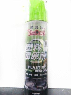 [晶站] 黑珍珠 噴式塑料還原劑 改善...