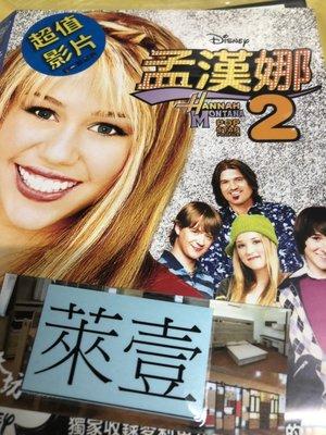 萊壹@51079 DVD【孟漢娜2】全賣場台灣地區正版片