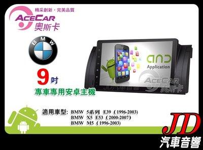【JD 新北 桃園】ACECAR BMW 5系列 E39/X5 E53/M5 9吋 安卓機。DVD/導航/HD數位/藍芽