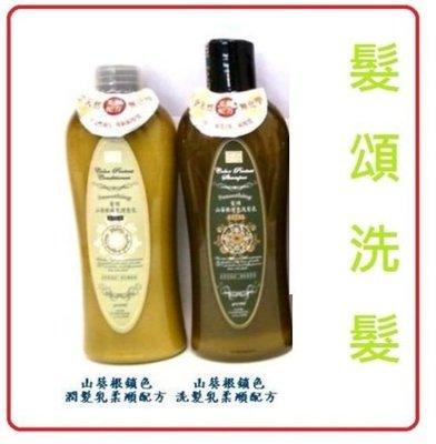 【喜樂之地】FASUN 髮頌 山葵根鎖色洗髮乳、潤髮乳系列 400ml / 瓶(不含防腐劑唷!)