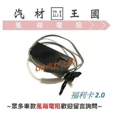 【LM汽材王國】 冷氣風箱繼電器 福利卡 2.0 正廠 三菱