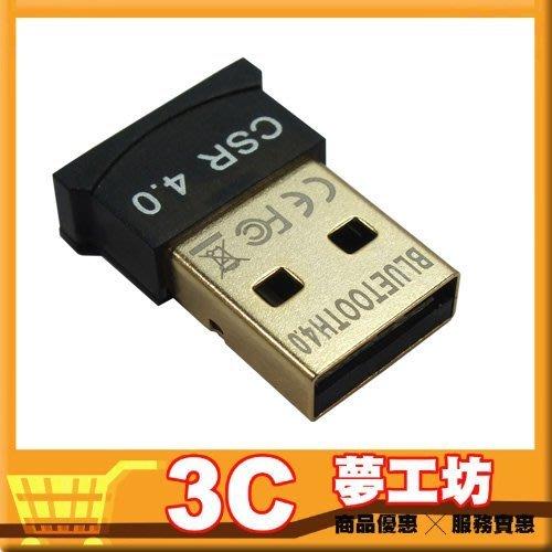 【3C夢工坊】USB V4.0 迷你藍芽BT 藍芽接收器 電腦藍芽 喇叭  CSR 4.0 XP WIN 7/8/10