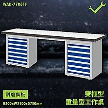 堅固耐用!天鋼 WAD-77061F【耐磨桌板】雙櫃型 重量型工作桌 工作台 工作檯 維修 汽車 電子 電器 辦公家具