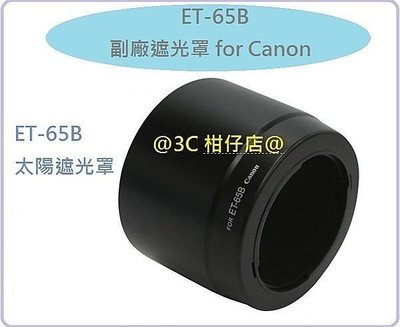 @3C 柑仔店@ Canon ET-65B ET65B 太陽罩遮光罩 可反裝鏡頭 杯型 卡口式 for EF 70-300mm F4-5.6 IS USM~