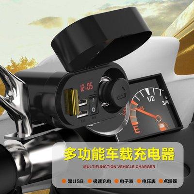 摩托車手機充電器改裝通用踏板電動車雙USB電壓表車充防水點煙器