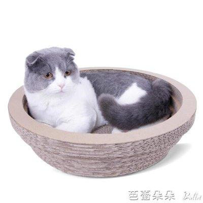 貓抓板 貓抓板碗型磨爪器貓爪瓦楞紙碗形貓窩貓抓盆耐磨貓咪玩具 YTL