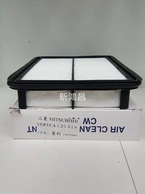 【新鴻昌】中華三菱 VERYCA 菱利 菱力 1.2/1.3/1.6 汽車空氣芯