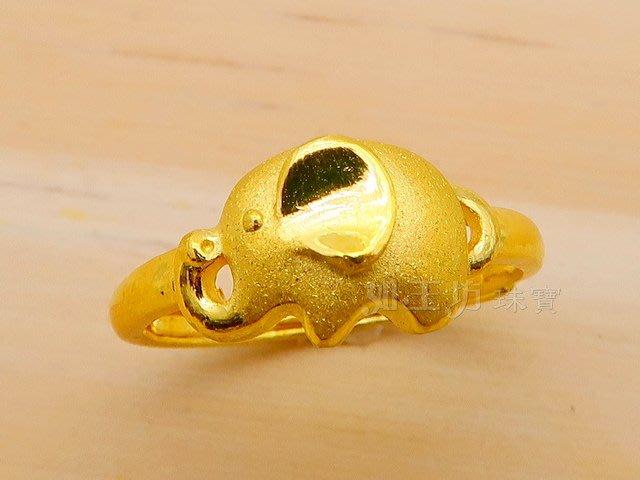 如玉坊珠寶  進口噴砂象戒 黃金戒指  AQ&