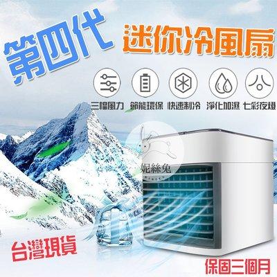 贈冰袋*現貨*最新款微型冷氣機 LED...