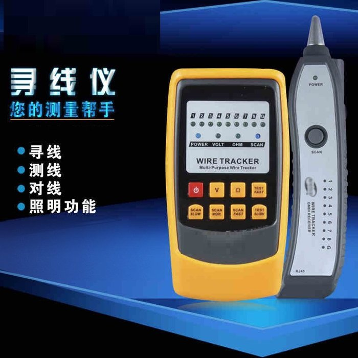 網路查線器 電纜尋線測試儀 尋線器 同軸電纜 測試儀 電話線查線器 尋線儀 音頻尋線器 大功率測線儀 多用途網路查線器