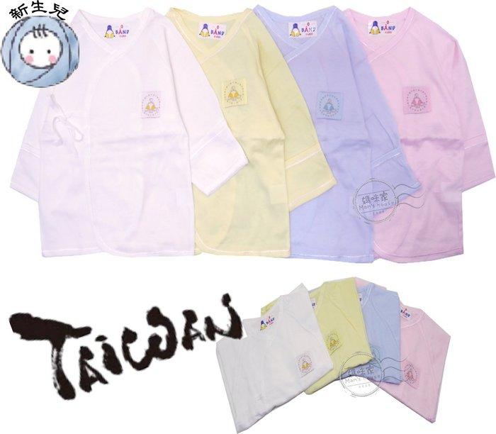 媽咪家【S105】S105小乙福綿肚衣 台灣製 純棉 新生兒 反摺 反折袖 偏衫 和尚衣 和服 可取代 紗布衣~0.2號