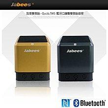 Jabees Qubic藍芽4.0 NFC立體聲音響(L)