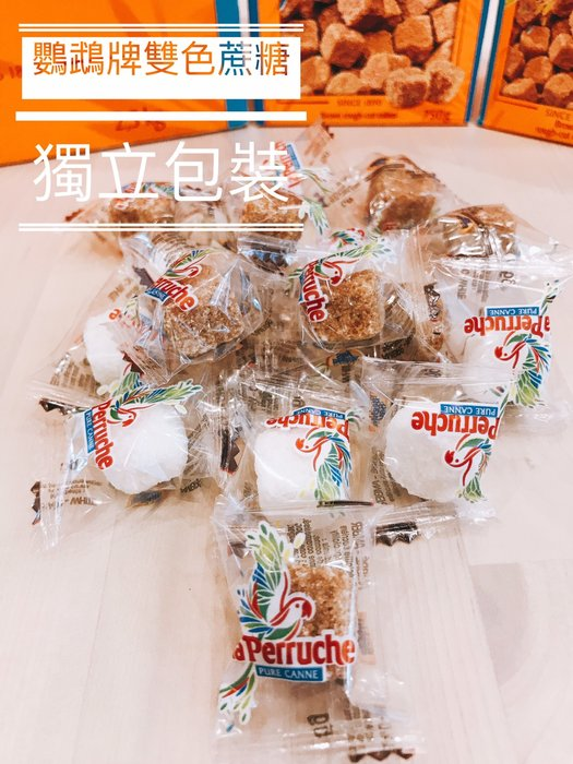 法國鸚鵡牌 LA PERRUCHE -  雙色蔗糖 (獨立包裝) -200g (穀華記食品原料)