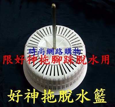 時尚網路購物/台灣製 新款好神拖E600.S600L.S320.S320L.售:好神拖白色脫水籃 (含連接桿軸心)