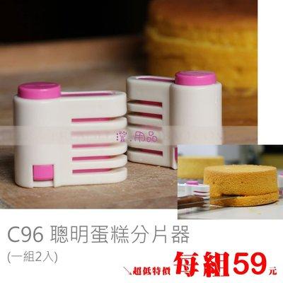 澄.玩具【C96】不鏽鋼彈簧蛋糕分片器...