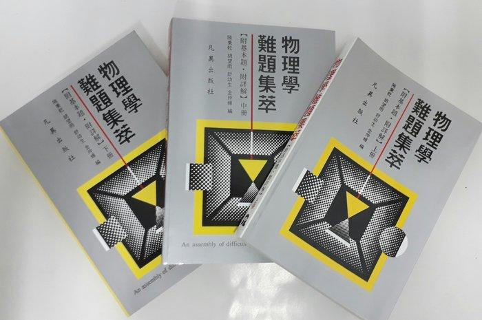 ◎慶誠書屋◎凡異--物理學難題集萃(上、中、下冊三本合售,繁體字全新書)