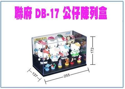 『峻 呈』(全台滿千免運 不含偏遠 可議價) 聯府 DB-17 DB17 17R公仔陳列盒 模型盒 收藏盒 公仔盒 物品