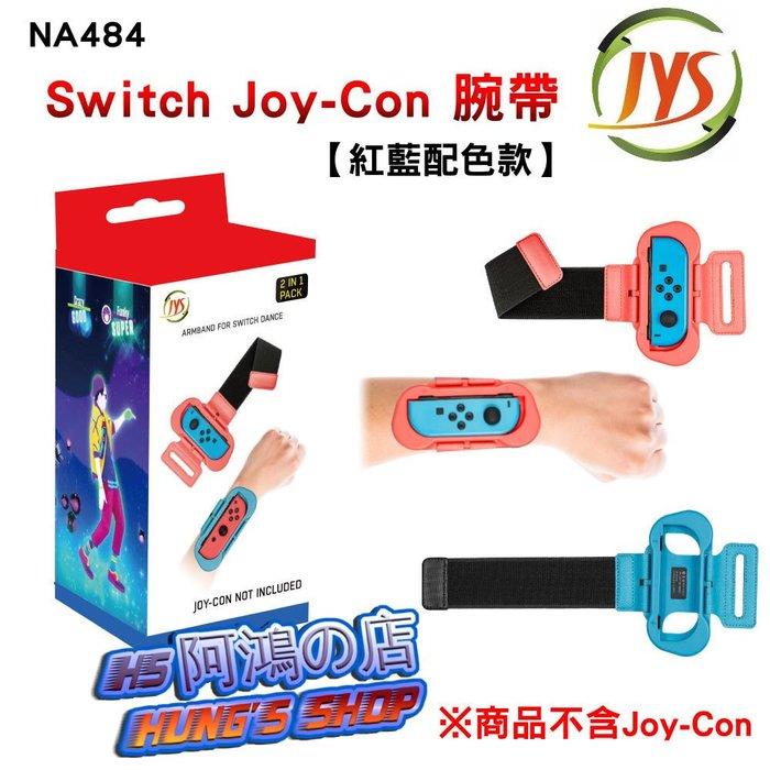 阿鴻の店-【全新現貨】任天堂 Switch Joy-Con 腕帶 JUST DANCE 2020 跳舞臂帶[NA484]