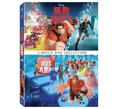 合友唱片 面交 自取 無敵破壞王1+2 合集 Wreck-It Ralph 1+2 DVD