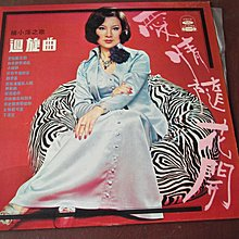 尋寶--黑膠唱片--楊小萍