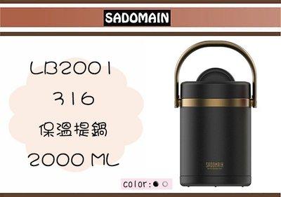 (即急集)免運非偏遠 LB2001仙德曼316提鍋2.0/保溫鍋/外出餐盒/分層提鍋/不鏽鋼保溫鍋