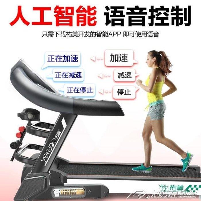 佑美跑步機W999家用款多功能超靜音電動彩屏wifi折疊電動跑步機