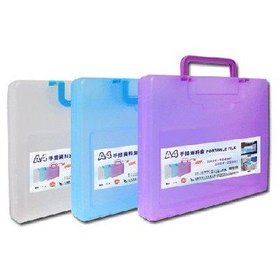 【勁媽媽】【W.I.P】手提A4資料盒/文件盒 CP3304L (24個入) (隨意盒/檔案盒)