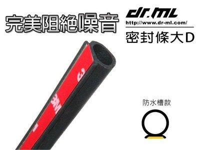 【大D賣場】3M背膠+透氣孔+防水槽 頂級隔音條 大D 小D P型 Z型 B柱 A柱 膠條 密封 防水 靜音計畫 制震墊
