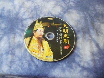 紫色小館-55-10-------大明王朝