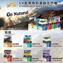買就送【LV藍帶無穀濃縮】成犬 買6.8kg送2.27KG (海陸+膠原蔬果)