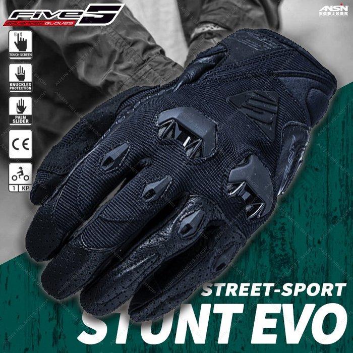 [中壢安信] 法國 FIVE Advanced 手套 STREET URBAN STUNT EVO 黑 防摔手套 可觸控