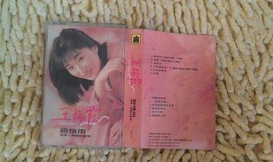 【李歐的音樂】名冠唱片1991年 王瑞霞 絕情雨 情債 天天開心 錄音帶卡帶有歌詞下標就賣