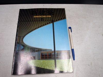 【懶得出門二手書】《新建築6》the japan architect:1994 │七成新(B25E21)