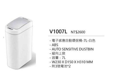 電子感應自動環保桶7L-白色-特價 垃圾桶