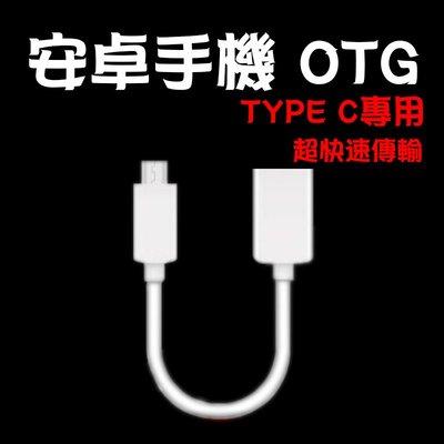 安卓 Type-C Type C 對 USB 3.0 OTG傳輸線 OTG線 隨身碟 滑鼠 鍵盤 電競 必備 連手機 彰化縣