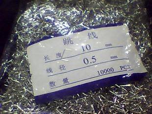 [已含稅](10000條)6MM跳線 短路線 線路板跳線 PCB電子跳線 台北市