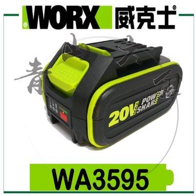 『青山六金』現貨 附發票 WORX 威克士 WA3595 20V 4.0電池 鋰電 充電電池 鋰電池 電動工具電池