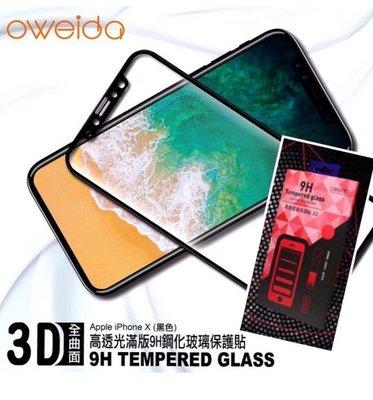 妮妮通訊~♥ Oweida 3D滿版 曲面 9H鋼化玻璃保護貼 APPLE iPhone X,iPhoneX 黑色