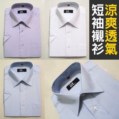 加大尺碼 涼爽透氣短袖條紋襯衫 柔棉舒適標準襯衫 上班襯衫 正式場合襯衫 領圍14.5~18.5 sun-e333