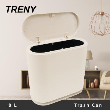 【TRENY直營】TRENY 日式橢圓垃圾桶-卡其9L 防臭 客廳 房間 衛浴 廁所 BY-6333